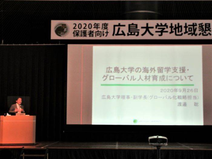 渡邉理事による大学説明