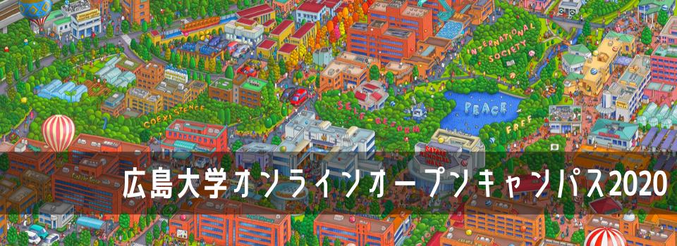 【アーカイブ】広島大学オンラインオープンキャンパス2020