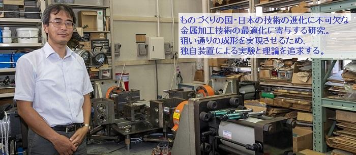 ものづくりの国・日本の技術の進化に不可欠な金属加工技術の最適化に寄与する研究。狙い通りの成形を実現させるため,独自装置による実験と理論を追求する。