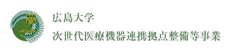 広島大学 次世代医療機器連携拠点整備等事業