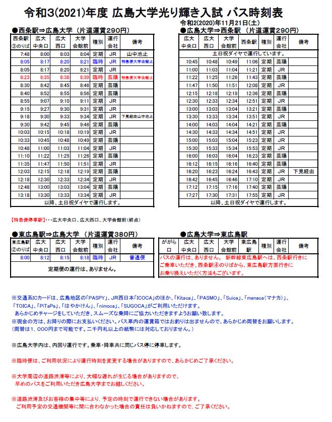 【令和2(2020)年11月21日(土)/東広島キャンパス】バス時刻表