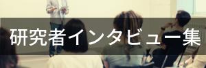 研究者インタビュー集