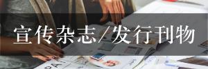 宣传杂志/发行刊物