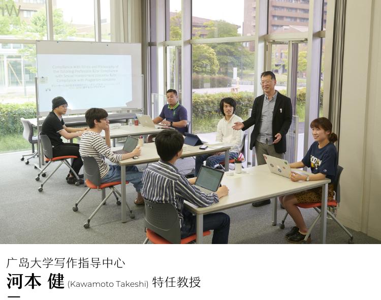 广岛大学写作指导中心 河本 健 (Kawamoto takeshi) 特任教授