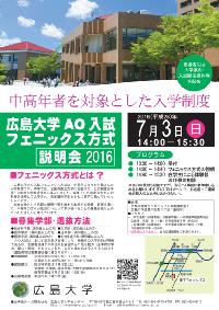 広島大学AO入試フェニックス方式説明会2016