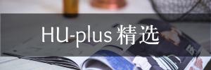 HU-plus 精选