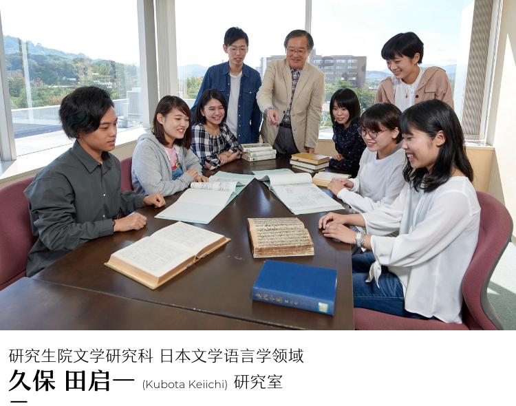 研究生院文学研究科 日本文学语言学领域 久保田 启一(kubota keiichi)研究室