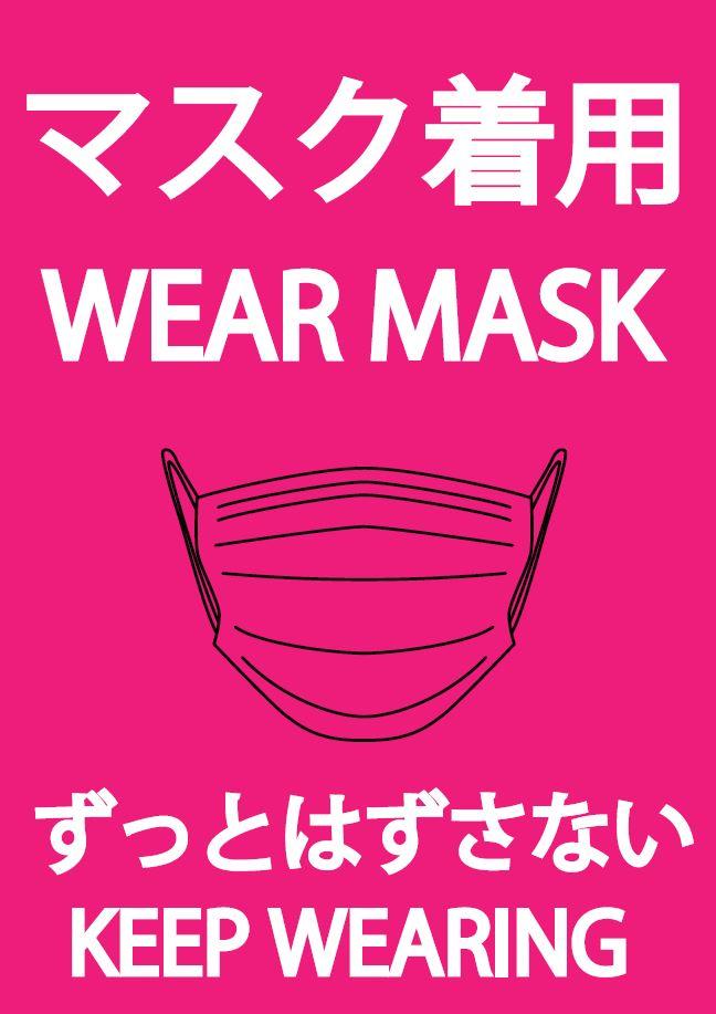 マスク着用のお願い (ずっとはずさない-KEEP WEARING)