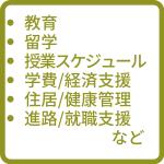 教育・学生生活・就職ページ