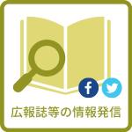 広報・報道ページ