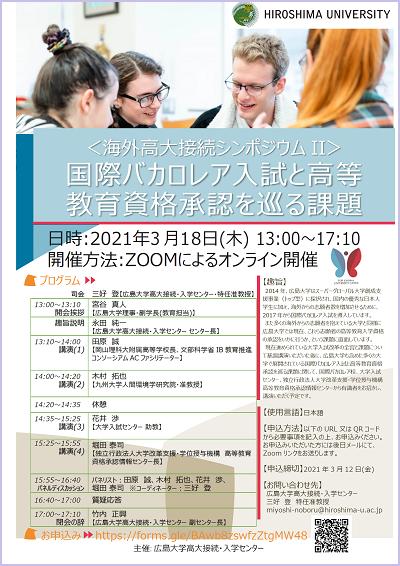 【2021/3/18開催・オンライン・要申込】<海外高大接続シンポジウムⅡ>国際バカロレア入試と高等教育資格承認を巡る課題