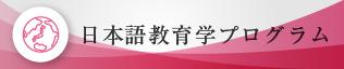 日本語教育学プログラム