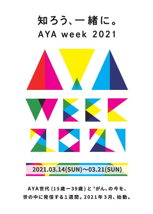 AYA week 2021