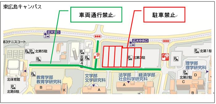 令和3年度一般選抜(前期日程)の東広島キャンパス内における車両の通行・駐車について
