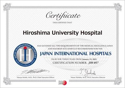 ジャパン インターナショナル ホスピタルズ推奨証