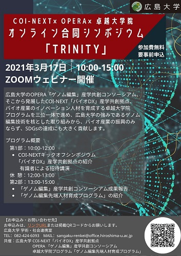 【オンライン開催】【2021/3/17開催・オンライン・要申込】ゲノム編集技術を核とした広島大学3プログラム合同シンポジウムを開催します