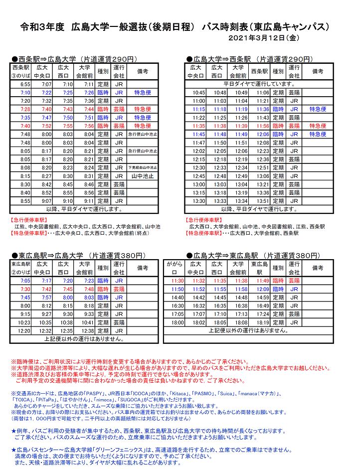 【3月12日・東広島キャンパス】 広島大学一般選抜(後期日程) バス時刻表