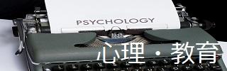 心理・教育