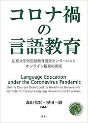「コロナ禍の言語教育―広島大学外国語教育研究センターによるオンライン授業の実践―」表紙