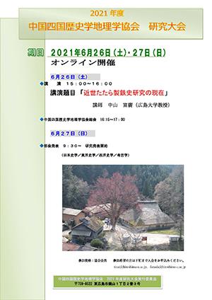 中国四国歴史学地理学協会2021年度大会ポスター