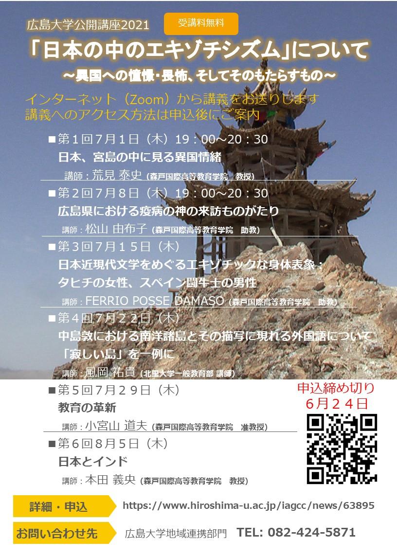 【2021/7/1〜開催・オンライン・要申込】オンライン公開講座『「日本の中のエキゾチシズム」について』を開講します