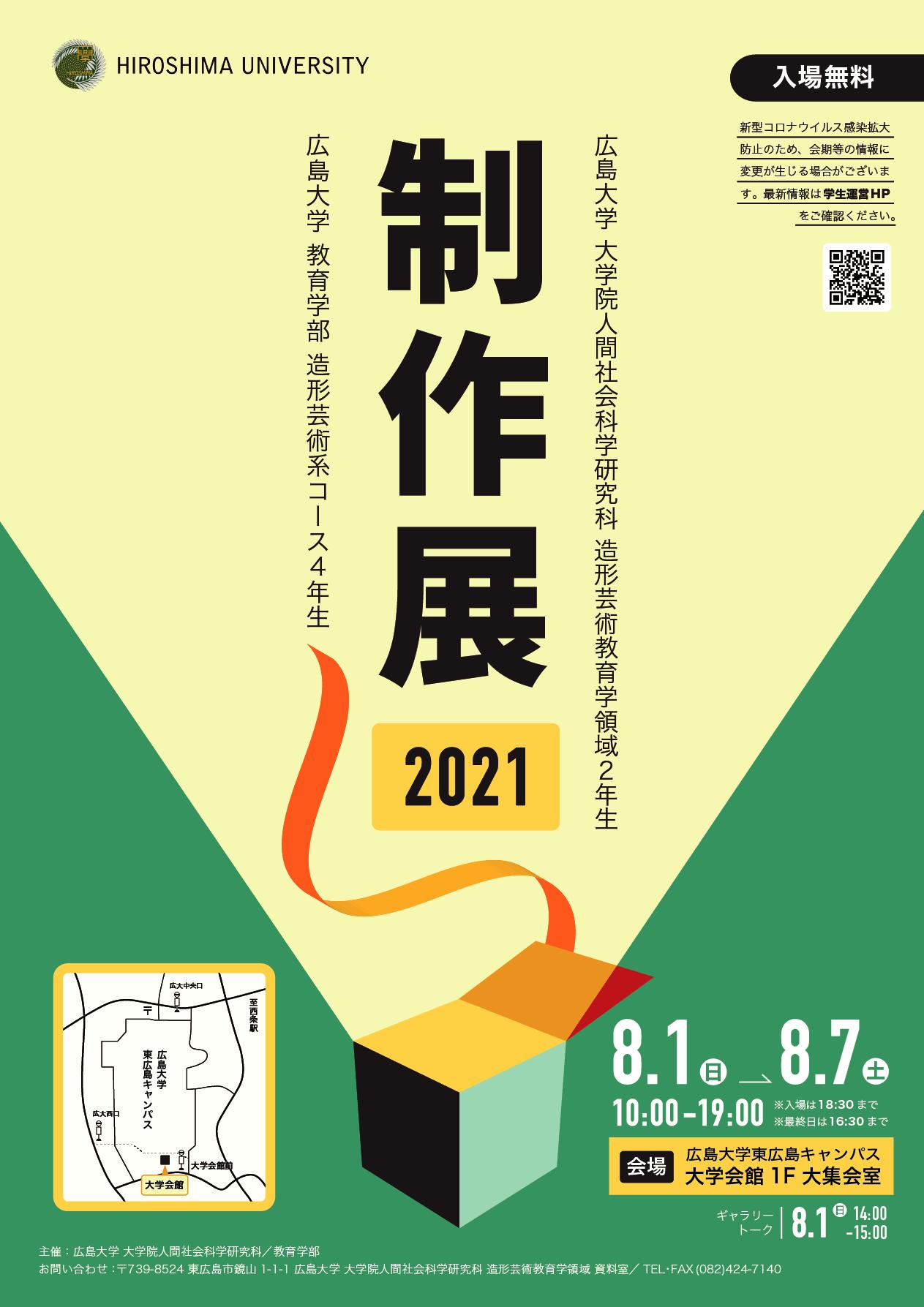 【2021/8/1~開催・東広島】『2021年度 広島大学 大学院人間社会科学研究科 造形芸術教育学領域2年生/ 教育学部造形芸術系コース4年生 制作展(修了・卒業制作中間発表)』を開催します