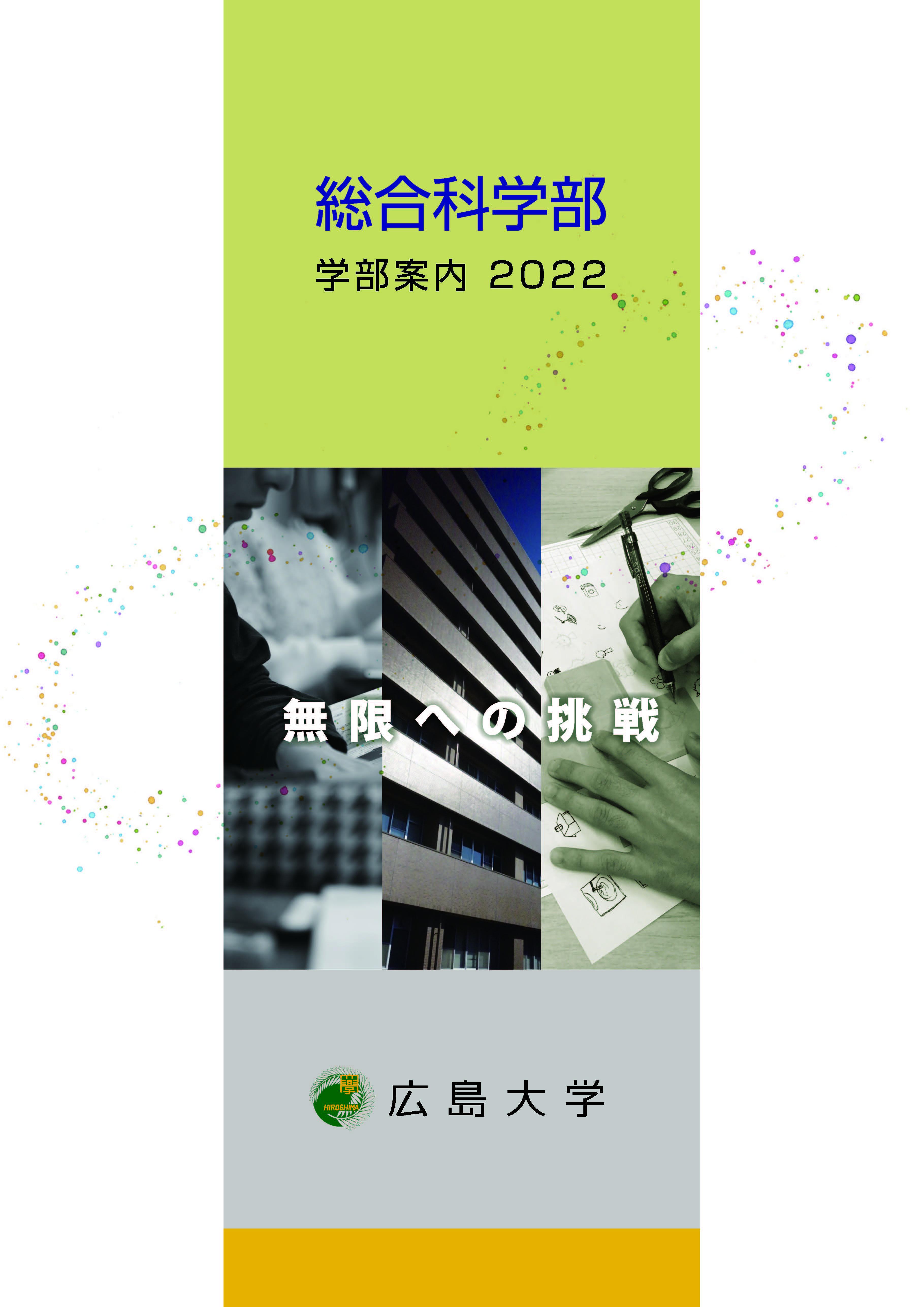 (表紙)「広島大学 総合科学部 学部案内 2022」