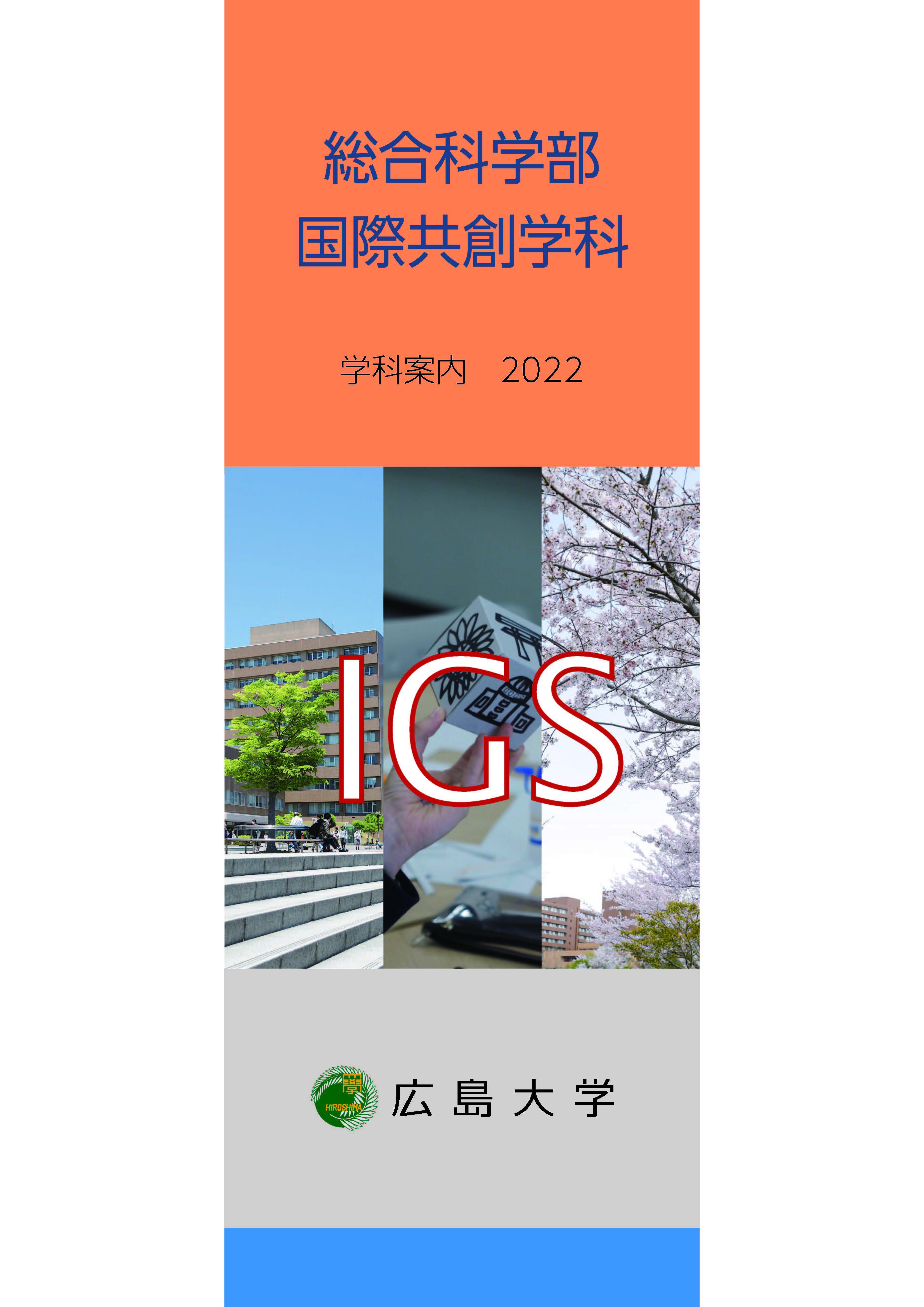 (表紙)「広島大学 総合科学部 国際共創学科 学科案内 2022」(日本語版)