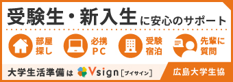 広島大学生協 大学受験・入学準備応援サイト Vsign