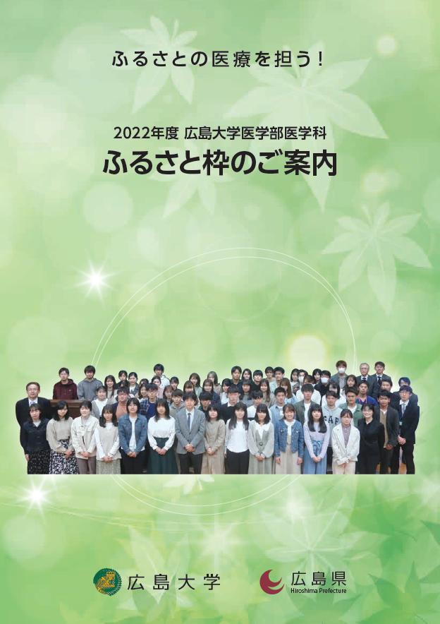 2022年度 広島大学医学部医学科 ふるさと枠のご案内