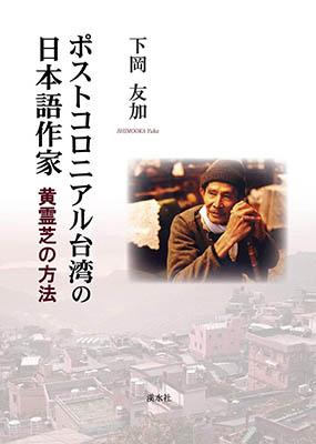 『ポストコロニアル台湾の日本語作家 黄霊芝の方法』(2019.2 溪水社)の表紙