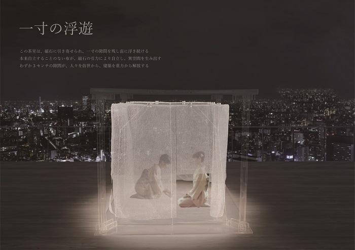 提出作品_福島チーム_メインパース