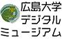 广岛大学数字博物馆