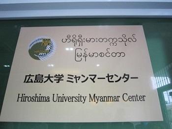 広島大学ミャンマーセンター