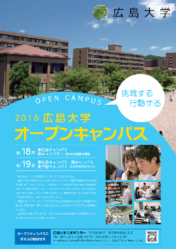 広島大学オープンキャンパス2016