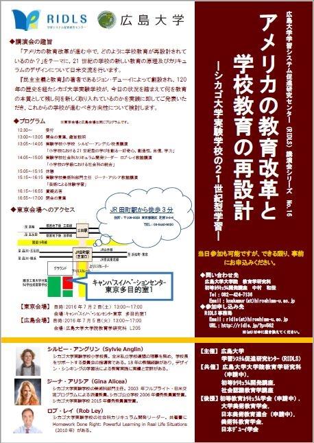 RIDLS講演会ポスター(アメリカの教育改革と学校教育の再設計)