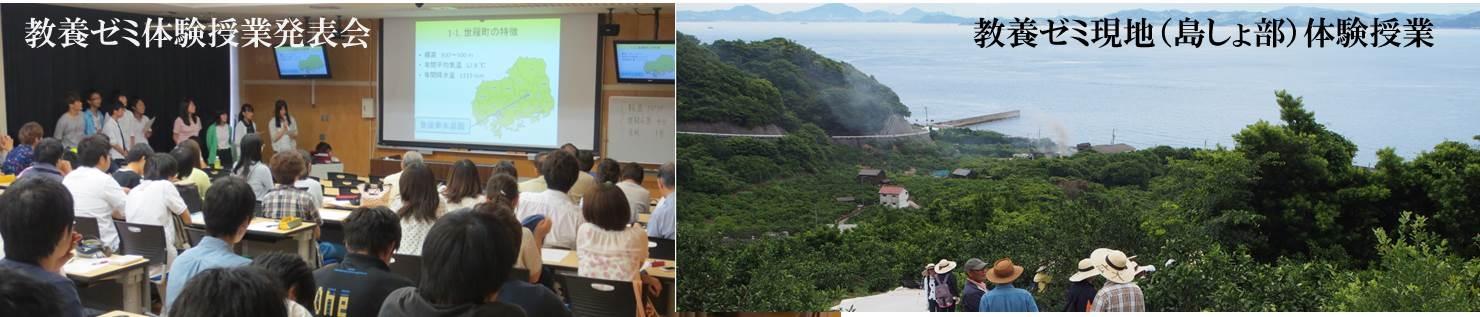 地(知)の拠点大学による地方創生推進事業 体験授業 発表会
