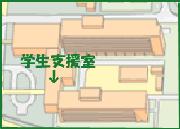 学生支援室のマップ