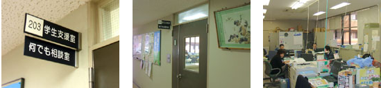 学生支援室の写真