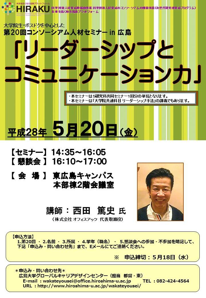 第20回in広島