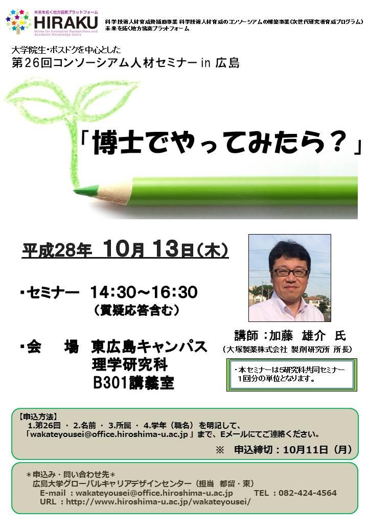 第26回コンソーシアム人材セミナー(大塚製薬株式会社)