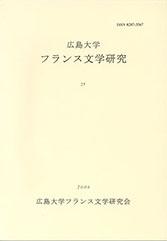 広島大学フランス文学研究