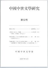 中国中世文学研究
