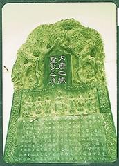 大唐三蔵聖教序碑