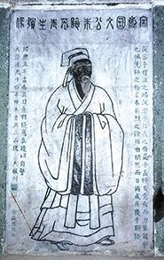 南宋・朱熹61歳(1190年)自画像の清代模刻碑石