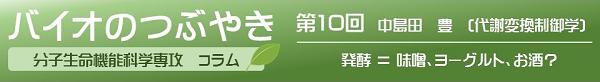 バイオのつぶやき第10回中島田豊教授「発酵=味噌、ヨーグルト、お酒?」