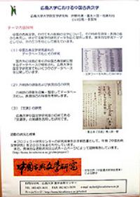 中国古典文学プロジェクト研究センター