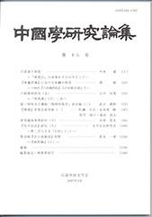 中国学研究論集