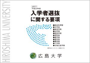 平成29(2017)年度入学者選抜に関する要項