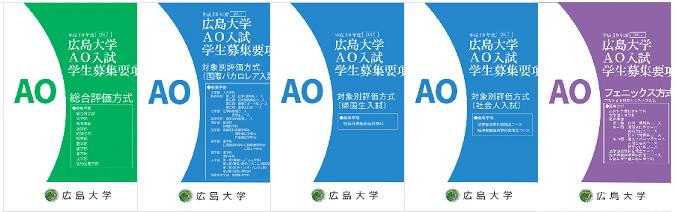 平成29(2017)年度広島大学AO入試 学生募集要項